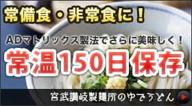[01]常温保存できる茹でうどん!